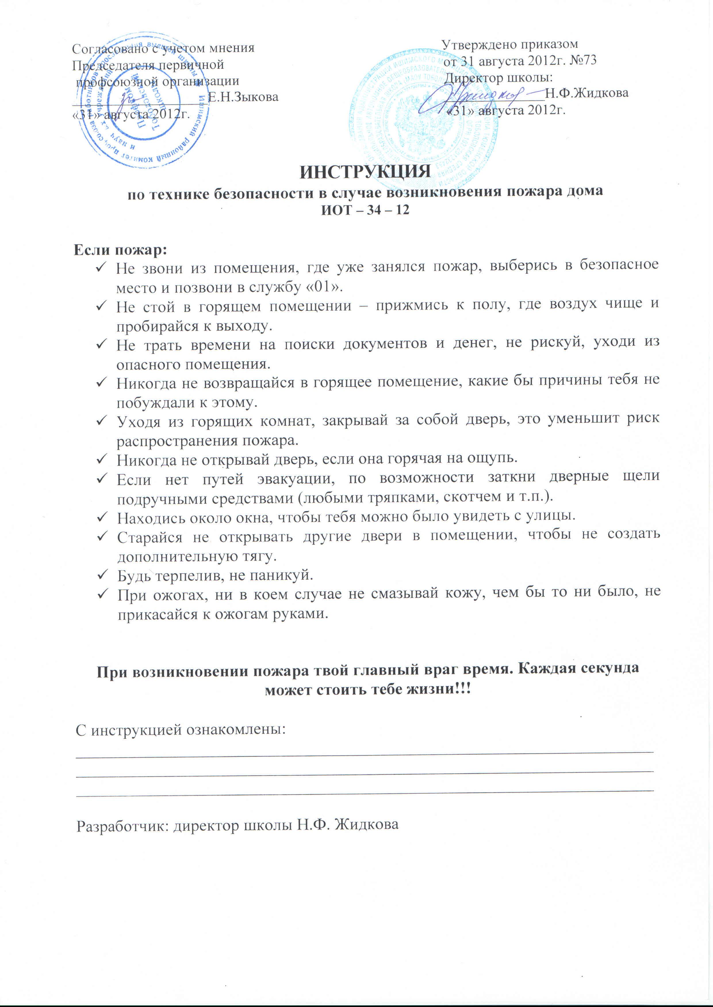 Инструкции и правила по охране труда